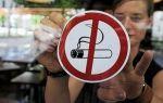 Запрещенные места для курения в России