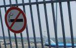 Есть ли штраф за курение в аэропорту?